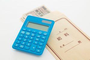 給与の計算