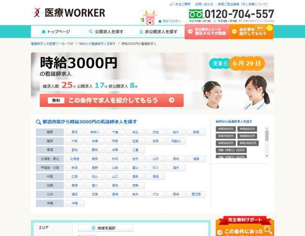 医療ワーカー 時給3,000円の看護師求人